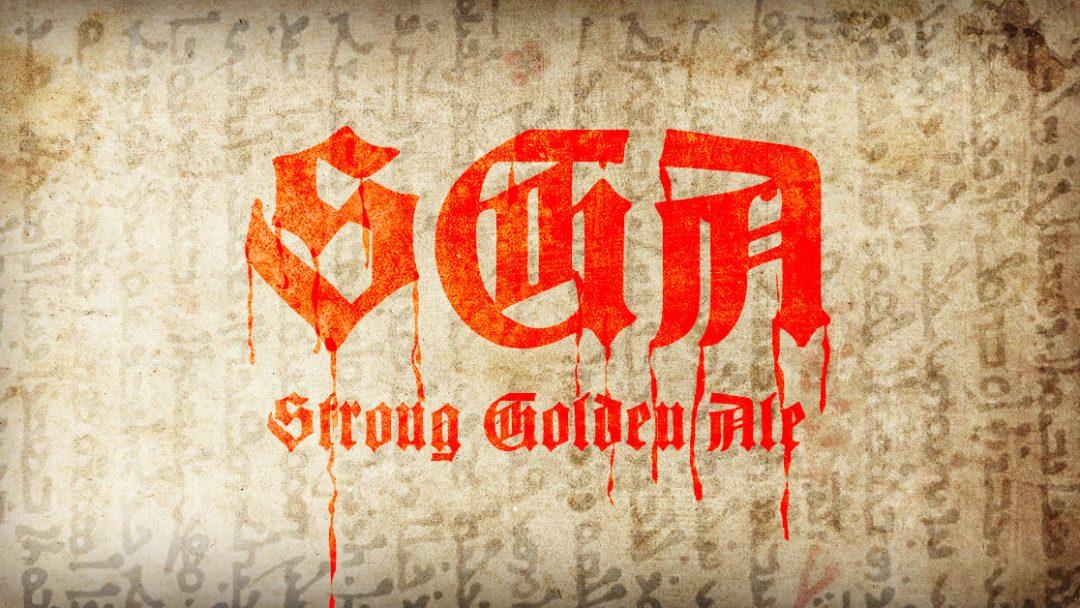 Receita da Semana: SGA – Strong Golden Ale